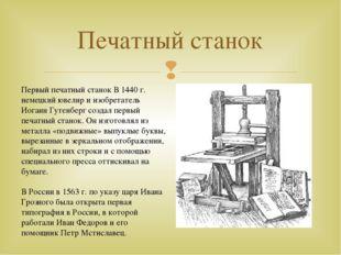 Печатный станок Первый печатный станок В 1440 г. немецкий ювелир и изобретате
