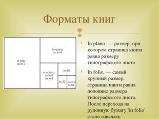 In plano — размер, при котором страница книги равна размеру типографского ли