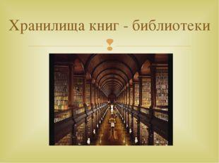 Хранилища книг - библиотеки 
