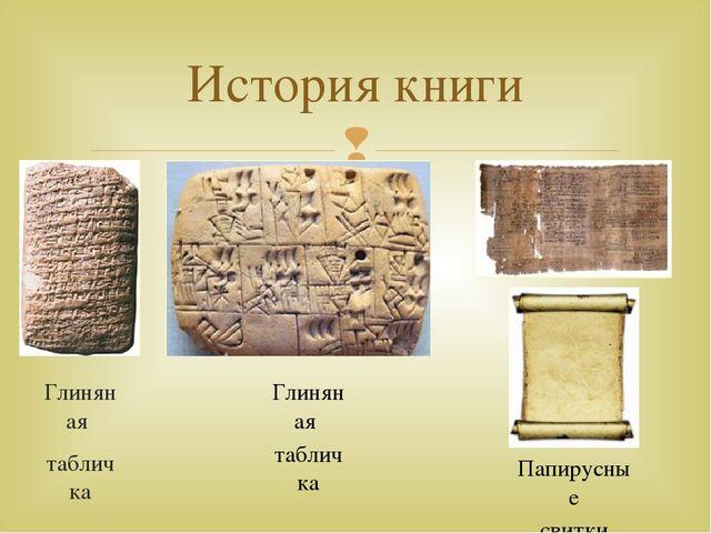 История книги Глиняная табличка (тупум) около 3500 лет до н.э. Глиняная табли...