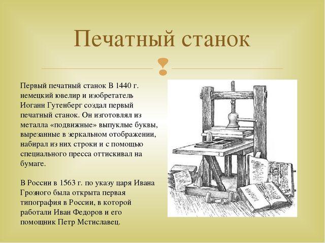 Печатный станок Первый печатный станок В 1440 г. немецкий ювелир и изобретате...