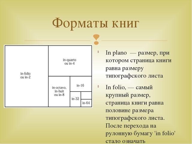 In plano — размер, при котором страница книги равна размеру типографского ли...