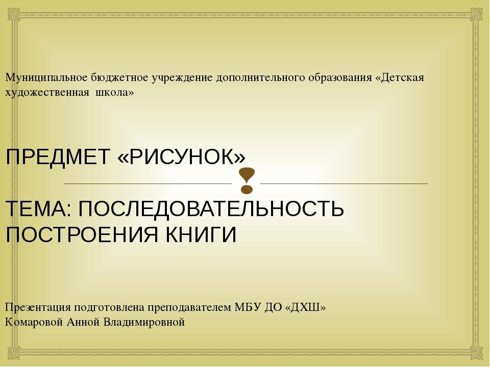 Муниципальное бюджетное учреждение дополнительного образования «Детская худож...