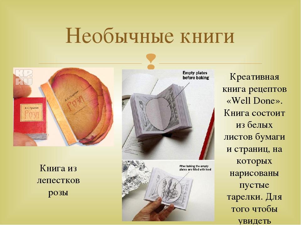 Необычные книги Книга из лепестков розы Креативная книга рецептов «Well Done»...
