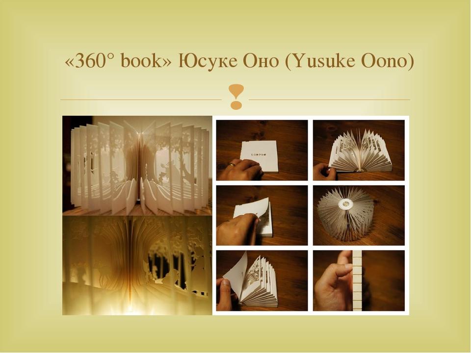 «360° book» Юсуке Оно (Yusuke Oono) 