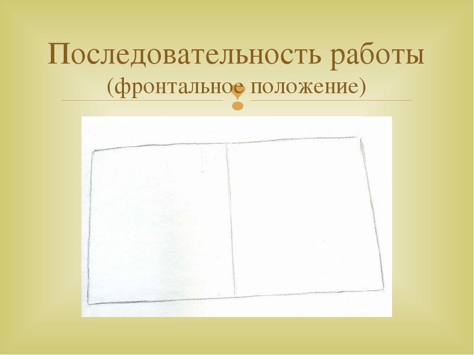 Последовательность работы (фронтальное положение) 