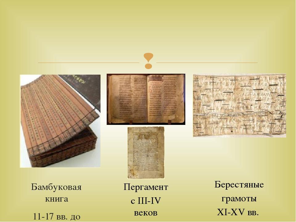 Бамбуковая книга 11-17 вв. до н.э. Пергамент с III-IV веков Берестяные грамот...