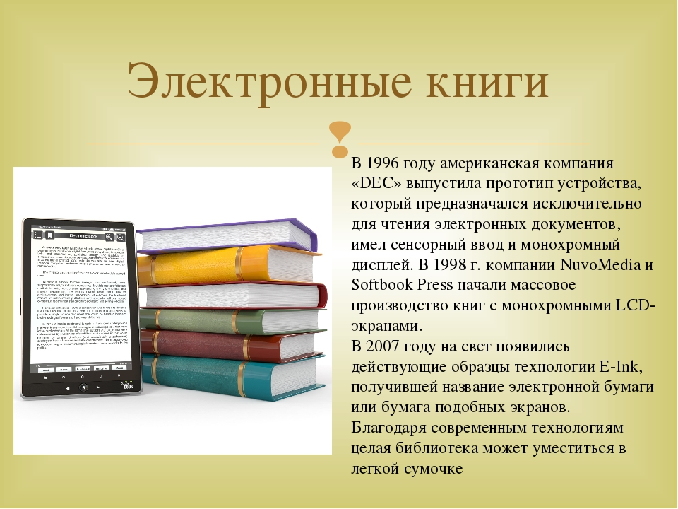 Электронные книги В 1996 году американская компания «DEC» выпустила прототип...