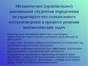 Механическое (произвольное) запоминание студентом определения не гарантирует