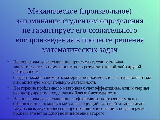 Механическое (произвольное) запоминание студентом определения не гарантирует...