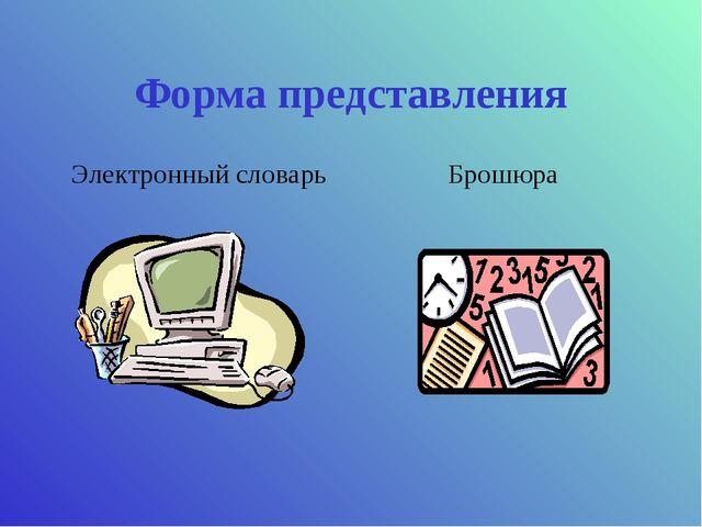 Форма представления Электронный словарь Брошюра