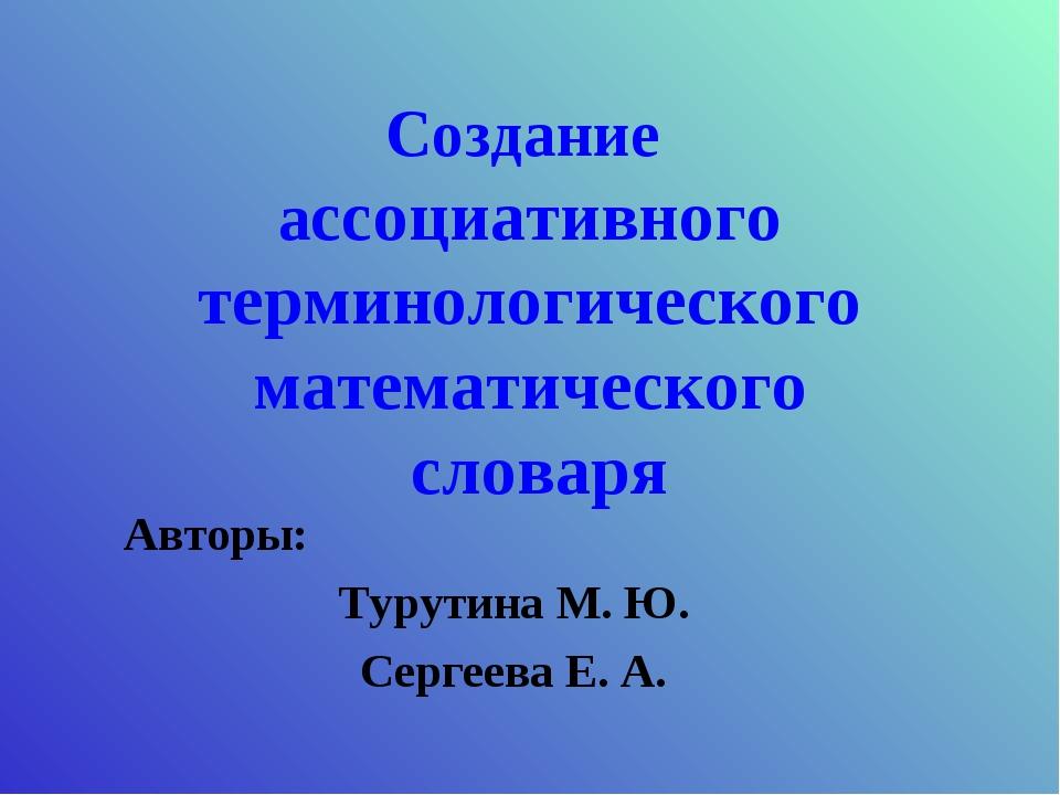 Создание ассоциативного терминологического математического словаря Авторы: Т...