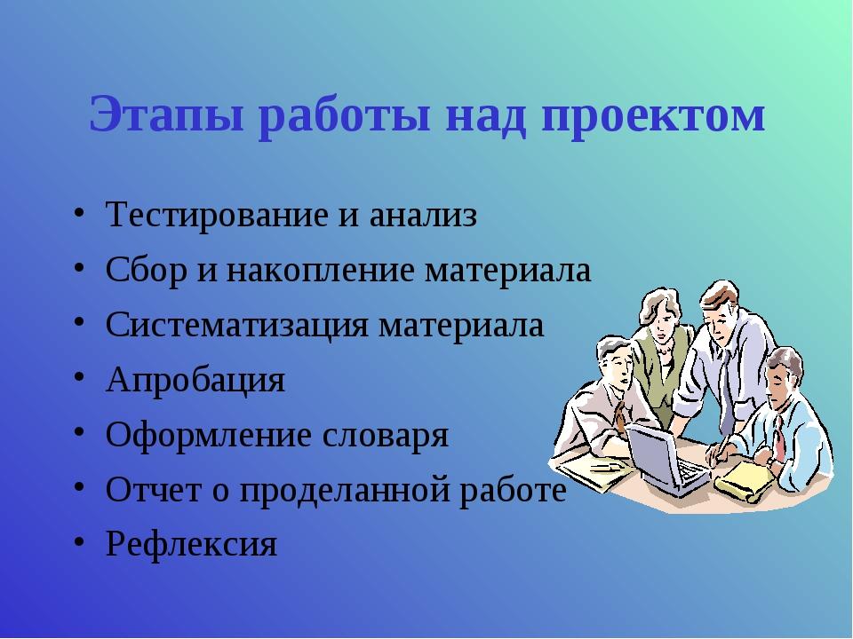 Этапы работы над проектом Тестирование и анализ Сбор и накопление материала С...