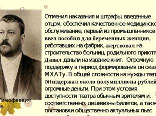 Савва Тимофеевич Морозов Отменил наказания и штрафы, введенные отцом, обеспе