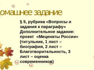 Домашнее задание § 5, рубрика «Вопросы и задания к параграфу» Дополнительное