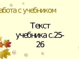 Работа с учебником Текст учебника с.25-26