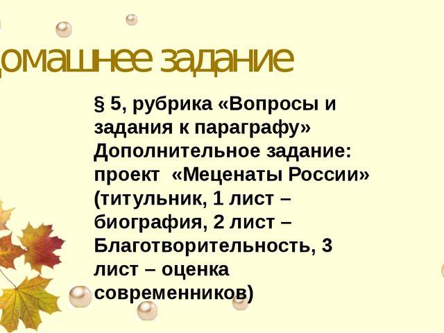 Домашнее задание § 5, рубрика «Вопросы и задания к параграфу» Дополнительное...