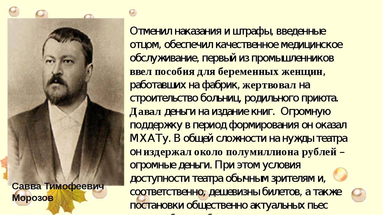 Савва Тимофеевич Морозов Отменил наказания и штрафы, введенные отцом, обеспе...
