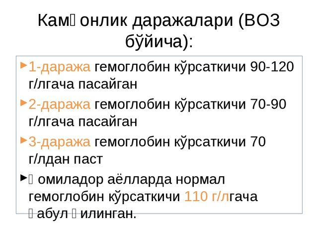 Камқонлик даражалари (ВОЗ бўйича): 1-даража гемоглобин кўрсаткичи 90-120 г/лг...