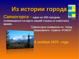 Из истории города Саяногорск - один из 300 городов, появившихся на карте наше