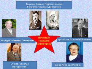 Бородич Владимир Степанович Кузьмин Кирилл Константинович Ганичева Людмила Дм