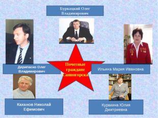 Дерипаско Олег Владимирович Буркацкий Олег Владимирович Почетные граждане Сая