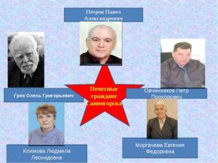 Грек Олесь Григорьевич Петров Павел Александрович Почетные граждане Саяногорс