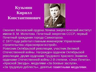 Кузьмин Кирилл Константинович Окончил Московский ордена Ленина энергетический