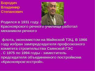 Бородич Владимир Степанович Родился в 1931 году. По окончании Красноярского р