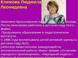 Климова Людмила Леонидовна Окончила Красноярское педагогическое училище. Посл