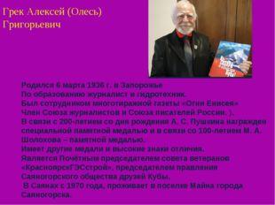 Грек Алексей (Олесь) Григорьевич  Родился 6 марта 1936 г. в Запорожье По обр