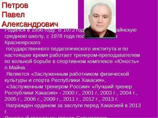 Петров Павел Александрович Родился в 1956 году. В 1973 году закончил Майнск
