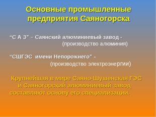 """Основные промышленные предприятия Саяногорска """"С А З"""" – Саянский алюминиевый"""