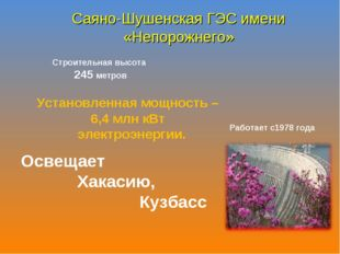 Саяно-Шушенская ГЭС имени «Непорожнего» Строительная высота 245 метров Работа