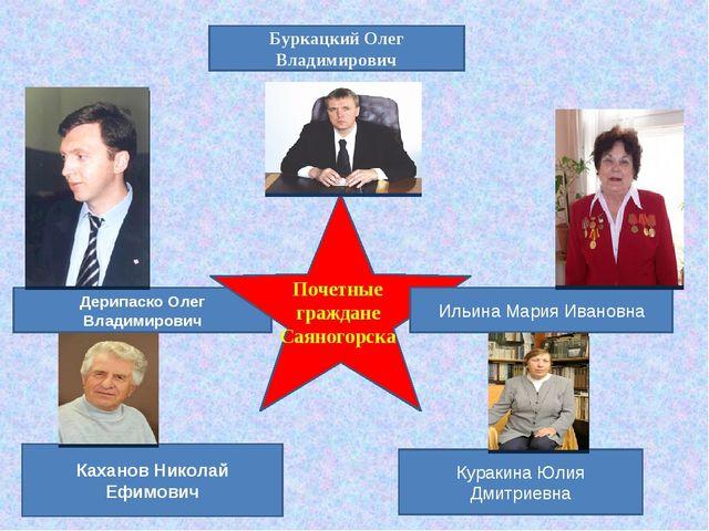 Дерипаско Олег Владимирович Буркацкий Олег Владимирович Почетные граждане Сая...