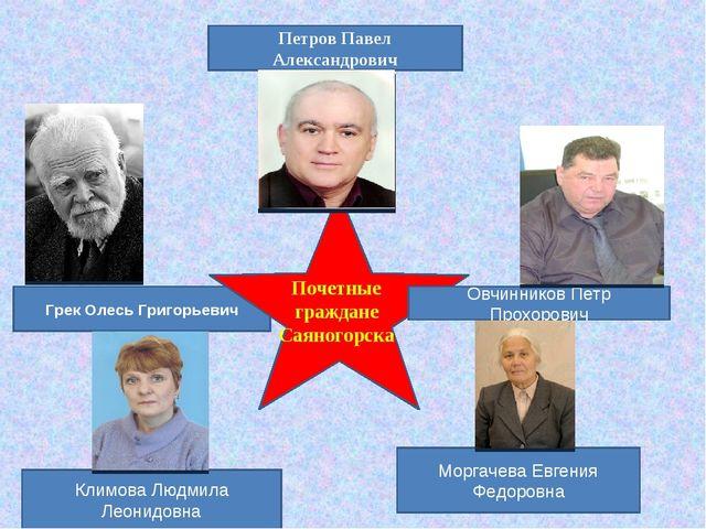 Грек Олесь Григорьевич Петров Павел Александрович Почетные граждане Саяногорс...