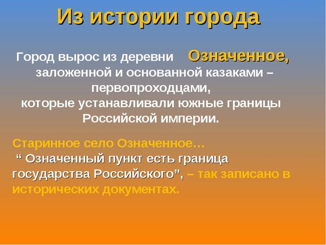 Из истории города Город вырос из деревни Означенное, заложенной и основанной...