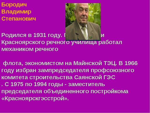 Бородич Владимир Степанович Родился в 1931 году. По окончании Красноярского р...