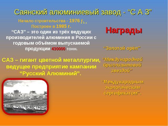 """Саянский алюминиевый завод - """"С А З"""" … Начало строительства - 1976 г. Построе..."""