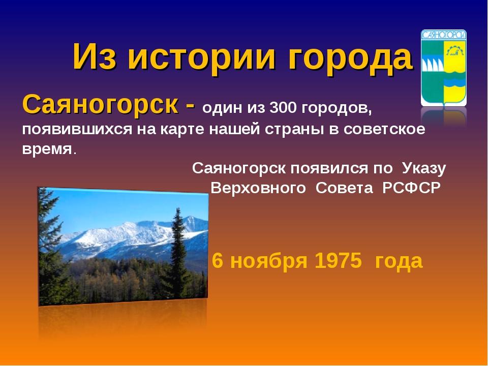 Из истории города Саяногорск - один из 300 городов, появившихся на карте наше...