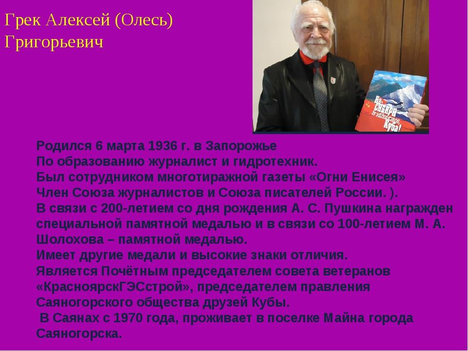 Грек Алексей (Олесь) Григорьевич  Родился 6 марта 1936 г. в Запорожье По обр...