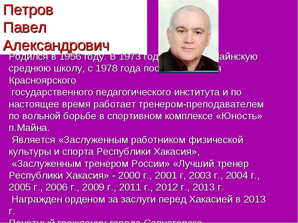 Петров Павел Александрович Родился в 1956 году. В 1973 году закончил Майнск...