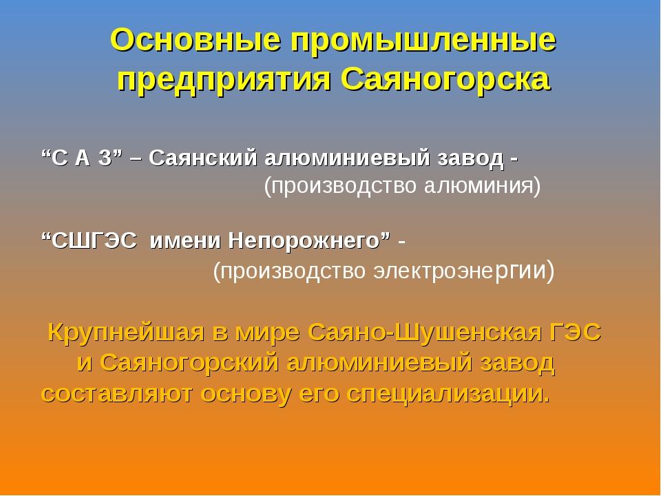 """Основные промышленные предприятия Саяногорска """"С А З"""" – Саянский алюминиевый..."""