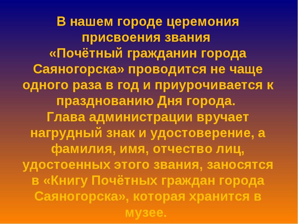 В нашем городе церемония присвоения звания «Почётный гражданин города Саяного...