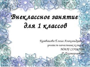 Внеклассное занятие для 1 классов Кузеванова Елена Александровна учитель нача