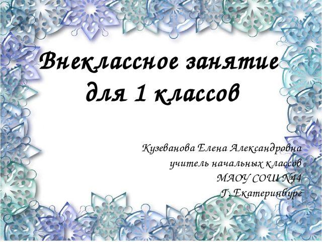 Внеклассное занятие для 1 классов Кузеванова Елена Александровна учитель нача...