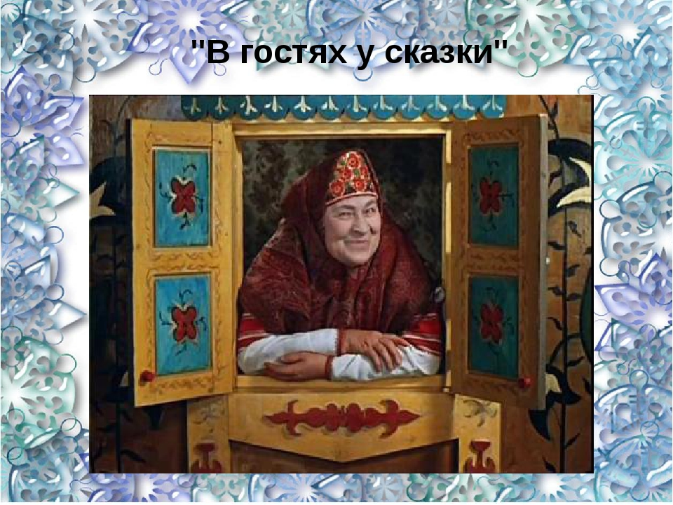 """""""В гостях у сказки"""""""