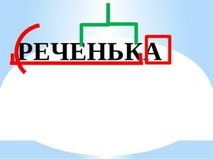 РЕЧЕНЬКА