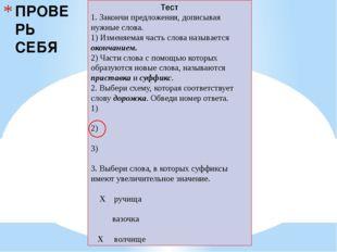 ПРОВЕРЬ СЕБЯ Тест 1. Закончи предложения, дописывая нужные слова. 1) Изменяем
