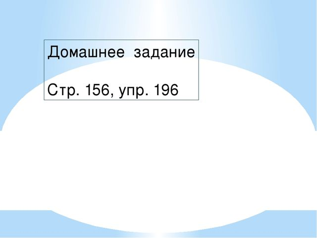 Домашнее задание Стр. 156, упр. 196